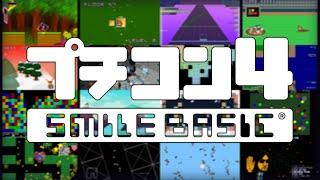 『プチコン4 SmileBASIC』プロモーションビデオ【Nintendo Switch】