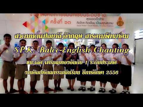 สวดมนต์แปล 2 ภาษา ชนะเลิศระดับประเทศ 2556