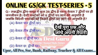 Online Gs Test-series 5 # All India All Exam Standerd quiz