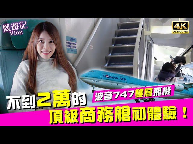 兩年前未上影片😂 大韓航空頂級747雙層商務艙開箱!竟然不用2萬元!|♈熙遊記Vlog (4K UHD 2160P)