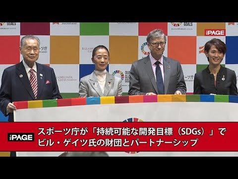 スポーツ庁が「SDGs」でビル・ゲイツ氏の財団とパートナーシップ(2018年11月9日)