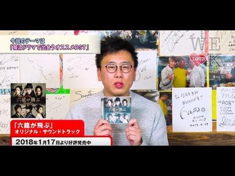公式WE LOVE K 第189回韓流ドラマで出会うオススメOST