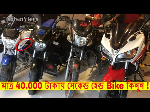 Used Bike Price