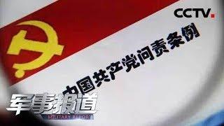 《军事报道》 20190904| CCTV军事