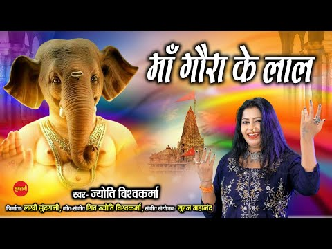 माँ गौरा के लाल - Maa Gaura Ke Lal || Shiv Jyoti Vishwakarma 8349863999 || Lord Ganesh Song 2021