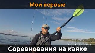 Мои первые соревнования на каяке. Первый Чемпионат Украины по ловле хищной рыбы с каяка.