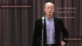 Михаил Задорнов. Новости шоу-бизнеса и события в стране
