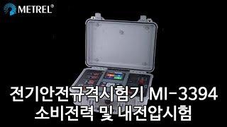 전기안전규격시험기 MI-3394 소비전력 및 내전압시험