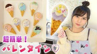 【バレンタイン】超簡単なかわいいアイシングクッキー作り♡~料理・お菓子~