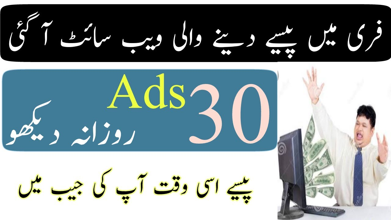 Earn money online in pakistan || Make money online in pakistan || Free online jobs
