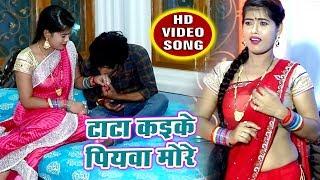 सावन स्पेशल कजरी VIDEO SONG 2018 टाटा कइले पियवा मोर Ravinder Singh Jyoti