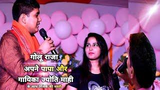 गोलू राजा अपने पापा और गायिका ज्योति माही के साथ की खूब मस्ती गाये ज्योति माही के लिये गाना अलीपुर