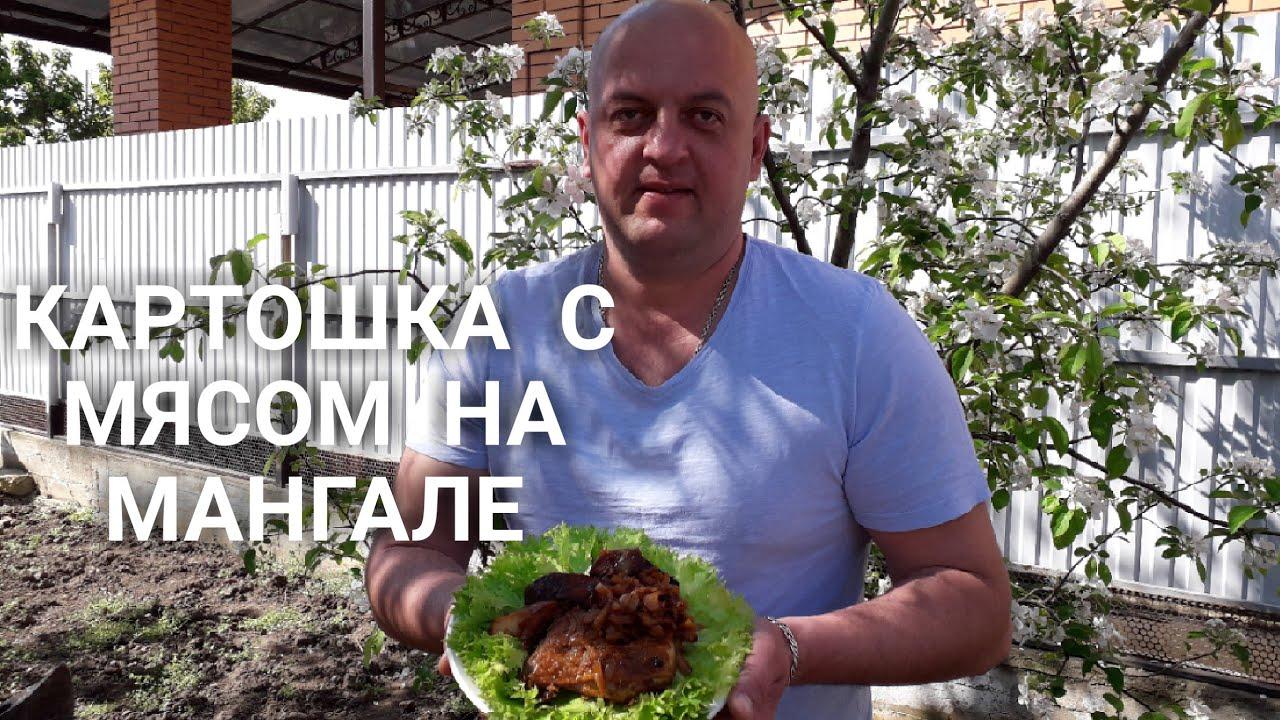 Очень вкусная картошка с мясом на мангале / Пасха