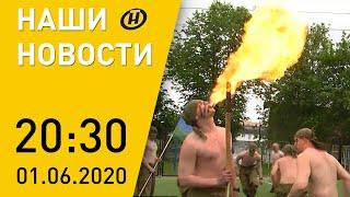 Наши новости ОНТ: Лукашенко о законе и справедливости, коронавирус сегодня, день защиты детей