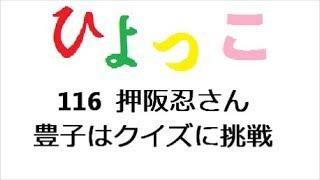 ひよっこ 第116回 「連続テレビ小説 ひよっこ Part1 (NHKドラマ・ガイド...