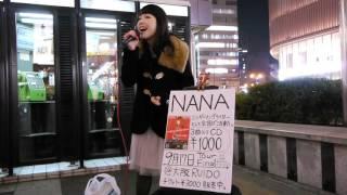 NANA「Real voice」(絢香) 2016/03/03 大阪 なんば 高島屋前でのストリ...