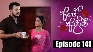 Ape Adare - අපේ ආදරේ Episode 141 | 04 - 10 - 2018 | Siyatha TV Thumbnail