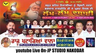 🔴(Live)Bhagwan