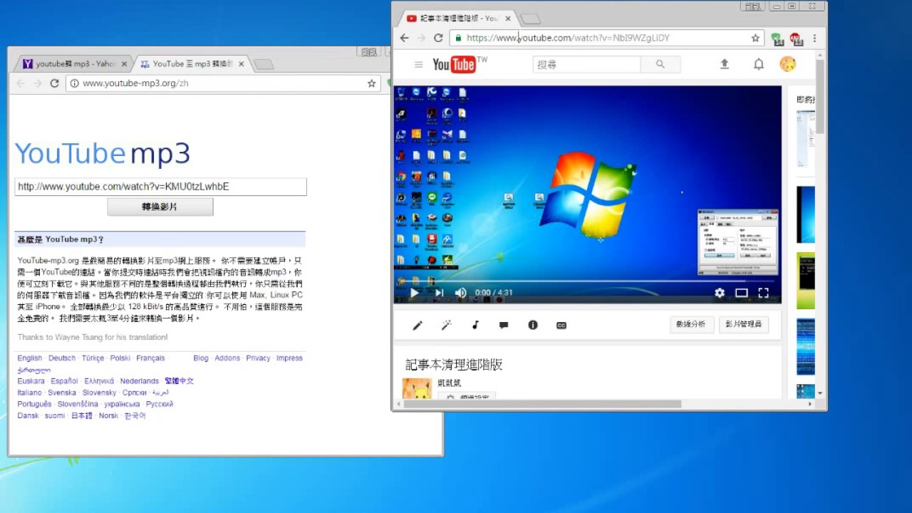 YouTube轉mp4 教學 - YouTube