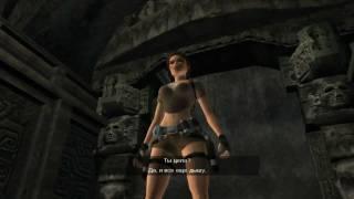 Прохождение Tomb Raider: Legend Часть 1