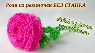Rainbow Loom 2017 flowers: rose. Роза из резиночек БЕЗ СТАНКА: лучшее видео
