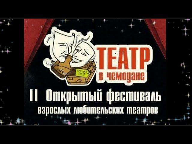 Театр в чемодане - II Фестиваль взрослых любительских театров