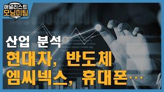 주식시장 어떻게 될까요? 10월 월간 투자전략 공유! …