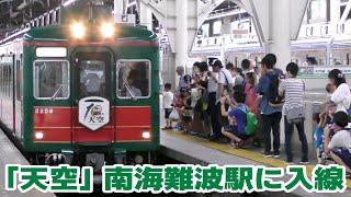 【南海電鉄】観光列車「こうや花鉄道 天空」が南海難波駅に到着