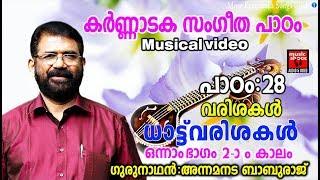 Karnataka Sangeetha Paadam 28 # Karnataka Sangeetham Malayalam 2018 # Classical Music For Studying