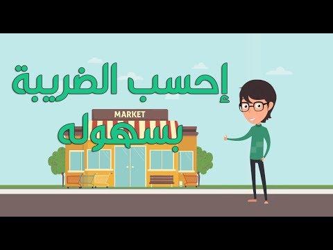 Saudi & UAE Value Added Tax Calculator – Apps on Google Play
