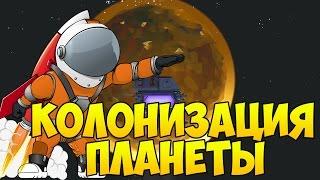 КОЛОНИЗАЦИЯ ПЛАНЕТЫ - ASTRONEER