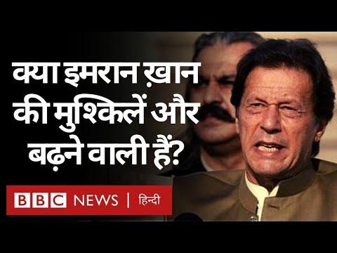 Pakistan में Imran Khan को घेरने के लिए का विपक्ष लामबंद, क्या सत्ता बचेगी? (BBC Hindi)