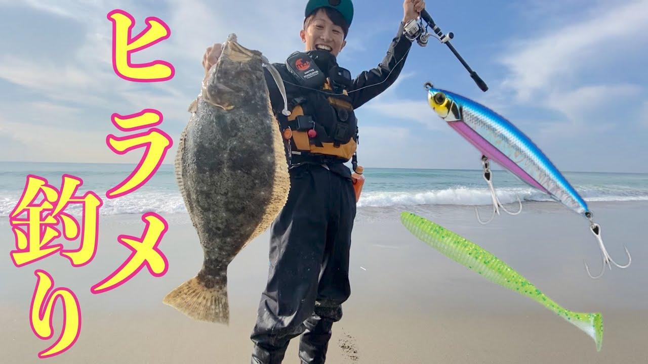 【遠州サーフ】ヒラメは波打ち際で釣れる
