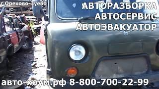 Авторазборка АВТО-ХОУМ. В разборе уаз 2206 2012 г.в.409 гур колхозники
