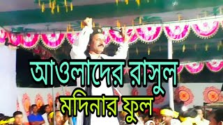 আওলাদের রাসুল মদিনার ফুল // Jalal Sarkar bonam Alamgir Sarkar // 2020