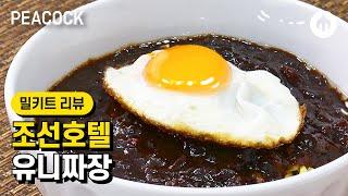 밀키트-[조선호텔]유니짜장 레시피&리뷰 Meal…