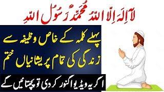 Kalma Tayyaba ka Khas Wazifa | Har Hajat o Murad Pori | Hajat Ka Wazifa