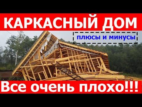 Каркасный дом плюсы и минусы. А стоит ли строить?