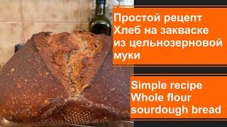 Простой рецепт Хлеб на закваске и цельнозерновой муки Наш повседневный хлеб