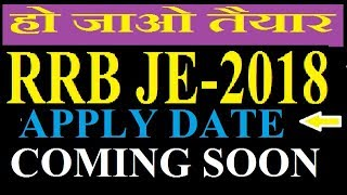 RRB JE NOTIFICATION-2018//APPLY DATE FULL DETAILS 2017 Video