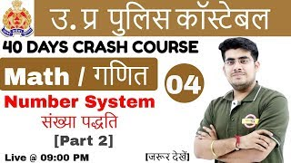 Class 04 || UP POLICE CONSTABLE || 49568 पद |वर्दी मेरा जुनून I Maths By Mayank sir | Number System