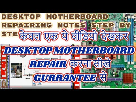 Desktop Motherboard Chip Level repairing notes in hindi step by step . Whats App: +91 9811654676