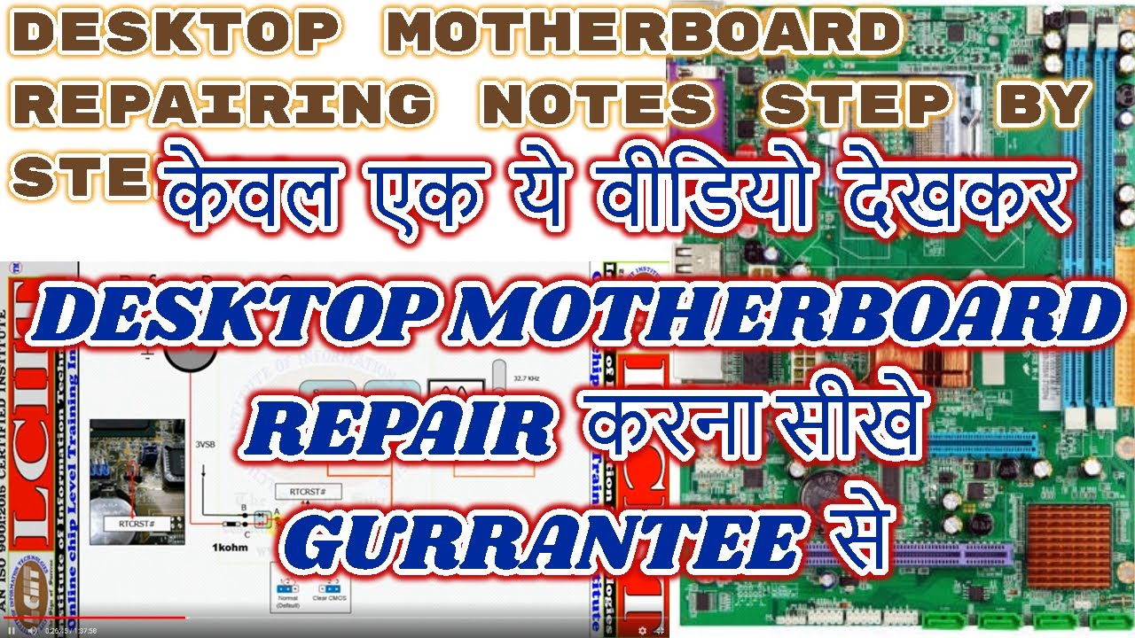Desktop Motherboard Repair Guide Pdf