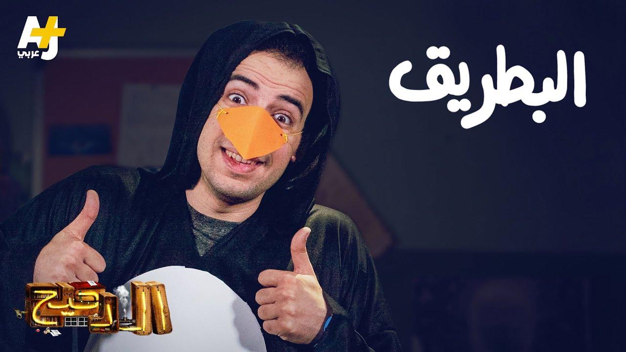 الدحيح - البطريق