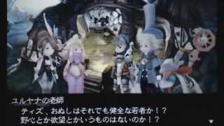 [3DS]Bravely Default(ブレイブリーデフォルト) 問題のシーン