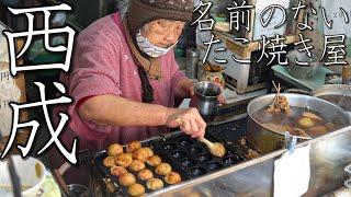 【西成スラム街】おばあちゃんが焼く名前のないタコ焼き屋(8個200円)