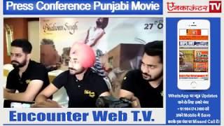 Press Conference for Punjabi Movie Bhalwan Singh II Ranjit Bawa II