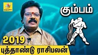 Kumbam Rasi 2019 Palan | New Year Tamil Astrology Predicitions
