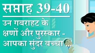 Pregnancy | Week By Week | Hindi | Week 39-40
