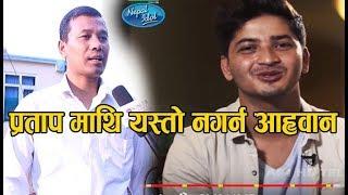 प्रतापका गीत सुनेर धेरै पटक रोएको छु :  प्रतापका Teacher  - Nepal Idol Pratap Das